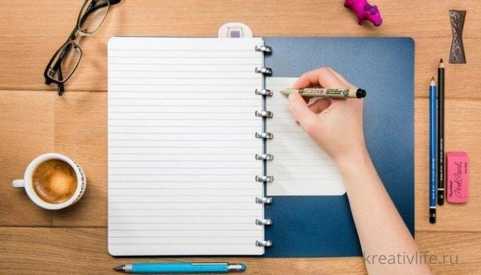 Заметки и записи в блокноте