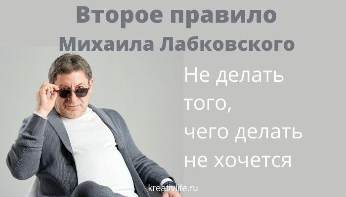 Второе правило Михаила Лабкоского с разъяснениями