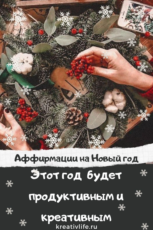 Аффирмации в картинках на Новый год для мастеров и рукодельниц