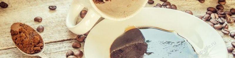 Гуща кофе в чашке осадок от кофейных зерен