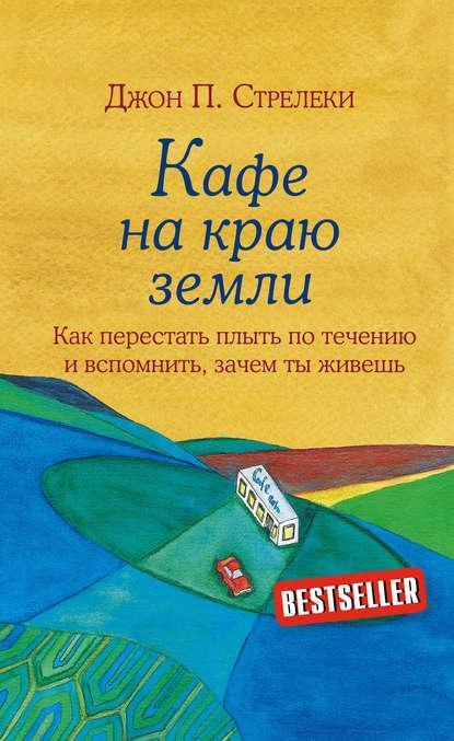 Книги, которые помогут найти призвание: Джон Стрелеки «Кафе на краю земли»