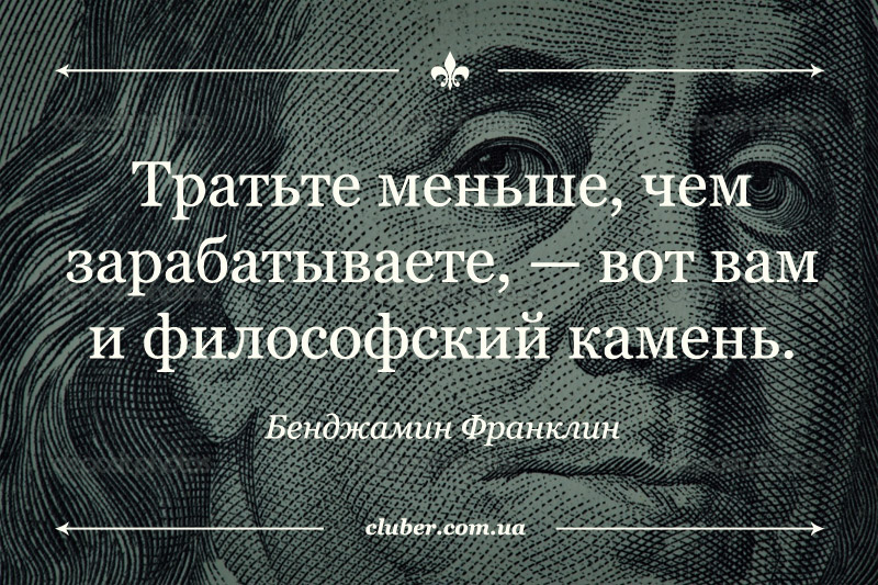 уроки Бенджамина Франклина